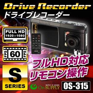 【防犯用】ドライブレコーダー 事故の記録、犯罪の抑制に コンパクトボディにハイスペックを凝縮 フルハイビジョン&60FPS&GPSロガー搭載 防犯対策にドラレコ 小型カメラ フルHD シングルドライブカメラ (OS-315)