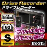 ドライブレコーダー 事故の記録、犯罪の抑制に コンパクトボディにハイスペックを凝縮 フルハイビジョン&60FPS&GPSロガー搭載 防犯対策にドラレコ 小型カメラ フルHD シングルドライブカメラ (OS-315)の詳細ページへ