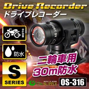 ドライブレコーダー 事故の記録、犯罪の抑制に バイク・自転車等、二輪車への取付に対応 フルハイビジョン&60FPS対応で走行履歴をしっかり記録 防犯対策にドラレコ 小型カメラ フルHD 防水 二輪車用シングルドライブカメラ (OS-316)