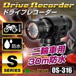 ドライブレコーダー 事故の記録、犯罪の抑制に バイク・自転車等、二輪車への取付に対応 フルハイビジョン&60FPS対応で走行履歴をしっかり記録 防犯対策にドラレコ 小型カメラ フルHD 防水 二輪車用シングルドライブカメラ (OS-316)の詳細ページへ