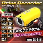 ドライブレコーダー 事故の記録、犯罪の抑制に バイク・自転車等、二輪車への取付に対応 ハイビジョン画質で走行履歴をしっかり記録 防犯対策にドラレコ 小型カメラ HD 防水 二輪車用シングルドライブカメラ (OS-318)の詳細ページへ