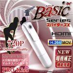 【超小型カメラ】 【小型ビデオカメラ】ペン クリップ型 スパイカメラ スパイダーズX Basic (Bb-638W) ホワイト H.264 暗視補正 HDMI出力 広範囲撮影