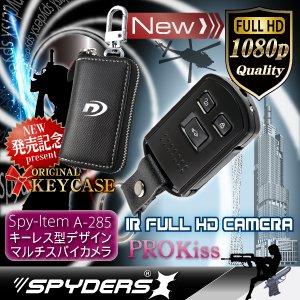 メタル製キーレス型スパイカメラ スパイダーズX (A-285)