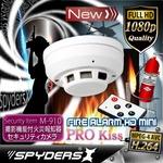 【防犯用】【超小型カメラ】 【小型ビデオカメラ】火災報知器型カメラ