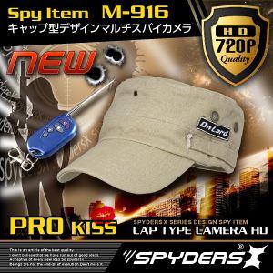 帽子型 スパイカメラ スパイダーズX (M-916) バイブレーション リモコン操作【防犯用】【超小型カメラ】 【小型ビデオカメラ】キャップ型カメラ