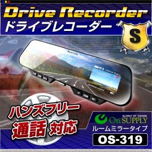 【防犯用】ドライブレコーダー 事故の記録、犯罪の抑制に質感の高いミラータイプをスタイリッシュに設置 ハンズフリー通話機能搭載!フルHD対応でワイドな映像!防犯対策にドラレコ 小型カメラ ミラー型 シングルドライブカメラ (OS-319)
