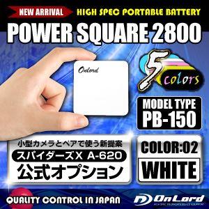 ポータブルバッテリーPOWERSQUARE2800 (PB-150W)ホワイト 大容量2800mAh モバイル充電器【スパイダーズX公式オプション】