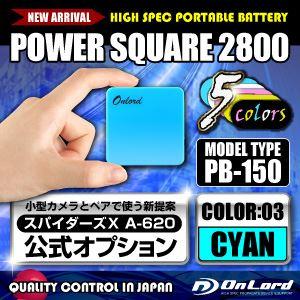 ポータブルバッテリーPOWERSQUARE2800 (PB-150C)シアン 大容量2800mAhモバイル充電器【スパイダーズX公式オプション】