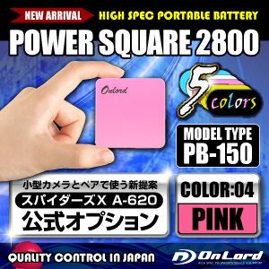 ポータブルバッテリーPOWERSQUARE2800 (PB-150P)ピンク 大容量2800mAh モバイル充電器【スパイダーズX公式オプション】