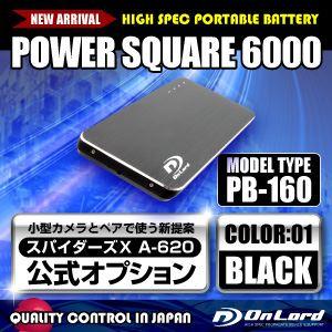 ポータブルバッテリーPOWERSQUARE6000 PB-160B ブラック 大容量6000mAh 同型小型カメラとペアで使えるモバイル充電器【防犯用】【同型小型カメラあり】【スパイダーズX公式オプション】