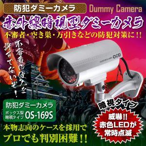 【ダミーカメラ、防犯カメラ、監視カメラ】赤外線暗視型ダミーカメラ(ボックス型暗視タイプ)防犯ダミーカメラ/オンサプライ(OS-169S) シルバー 高性能赤外線暗視タイプ