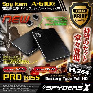 ポータブルバッテリー 充電器型 スパイカメラ スパイダーズX (A-610SB)ブラック 小型カメラ&充電器セット