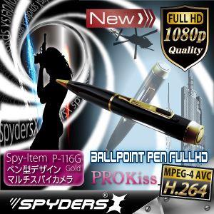 ペン型スパイカメラ スパイダーズX (P-116G) ゴールド H.264対応 フルハイビジョン 16GB内蔵【防犯用】【超小型カメラ】 【小型ビデオカメラ】