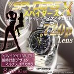 【小型カメラ】腕時計型スパイカメラ(スパイダーズX-W731)1200万画素/8GB内蔵