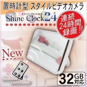 置時計型スタイルカメラ Shine Clock24(オンスタイル) 24時間連続録画可能【防犯用】【小型カメラ】
