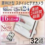 【小型カメラ】置時計型Shine Clock24(オンスタイル) MicroSD 16GB付属 24時間連続録画可能