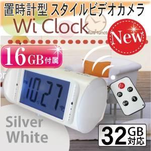 【小型カメラ】置時計型スタイルカメラ,Wi Clock(オンスタイル) MicroSD 16GB付属 カラー:グレー
