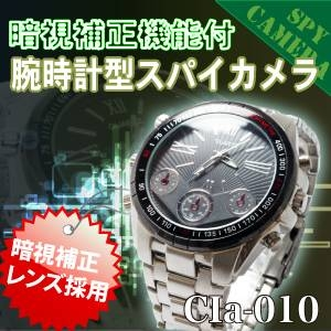 小型カメラ付き腕時計型スパイカメラ CIa-010 暗視補正レンズ付 パスワードロック機能付