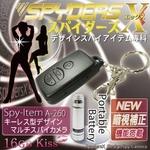 【小型カメラ】暗視補正機能付キーレス型スパイカメラ(スパイダーズX-A260)1200万画素/16GBメモリ内蔵