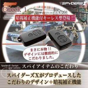 【小型カメラ】2012年モデル・暗視補正機能付キーレス型スパイカメラ(スパイダーズX-A260)1200万画素/16GBメモリ内蔵