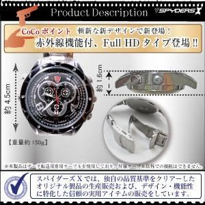 【小型カメラ】赤外線機能付腕時計型スパイカメラ(スパイダーズX-W750) 16GB内蔵/フルハイビジョン