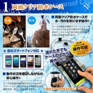 スマートフォン、小型カメラ向け 多目的防水ケース