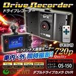 【小型カメラ】2.7インチモニター付プレイヤー型ハイビジョンダブルカメラ/ドライブレコーダー