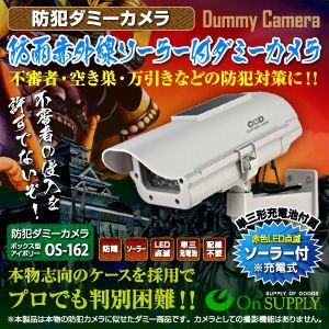 【防犯用ダミーカメラ】防雨赤外線ソーラー付 (ボックス型アイボリー) オンサプライ(OS-162)