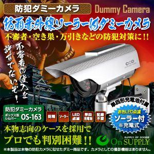 【防犯用ダミーカメラ】防雨赤外線ソーラー付 (ボックス型シルバー) オンサプライ(OS-163)