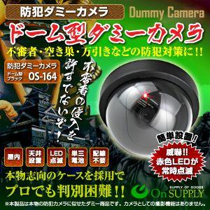 【防犯用ダミーカメラ】ドーム型 (ブラック) オンサプライ(OS-164) 【2台セット】