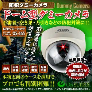 【防犯用ダミーカメラ】ドーム型 (アイボリー) オンサプライ(OS-165)