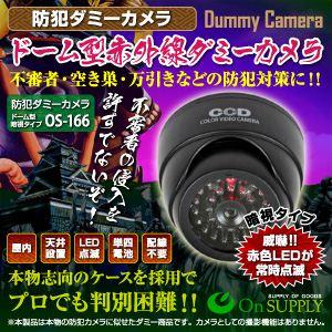 【防犯用ダミーカメラ】ドーム型赤外線 (暗視タイプ) オンサプライ(OS-166)