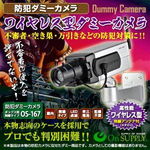 【防犯用ダミーカメラ】ワイヤレス型 (ボックス型無線タイプ) オンサプライ(OS-167)