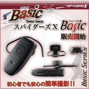 【小型カメラ】ワイヤレスイヤホン型スパイカメラ スパイダーズX(Basic Bb-635)
