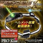 【小型カメラ】ヘルメット用マルチスパイカメラ、スパイダーズX PRO(PR-804)ヘルメットに装着して撮影!