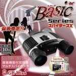 【小型カメラ】【双眼鏡】録画機能付デジタル双眼鏡カメラ スパイダーズX(Basic Bb-637)SanDisk8GB_MicroSDカード付