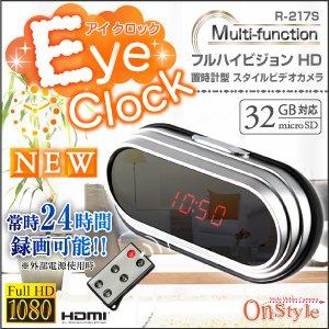 置時計型 スタイルビデオカメラ アイクロック(Eye Clock) オンスタイル(R-217S)【防犯用】【Win8 対応】【小型カメラ】 フルハイビジョンHD/HDMI接続