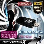 【小型カメラ】赤外線機能付,USBメモリー型カメラ スパイダーズX(A-405) 1200万画素バイブレーション機能付