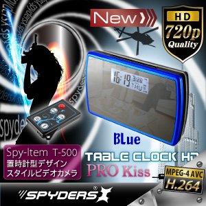 置時計型 スパイカメラ スパイダーズX (C-500C/ブルー)H.264圧縮対応 常時24時間録画【防犯用】【超小型カメラ】 【小型ビデオカメラ】