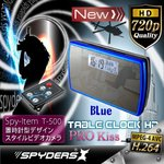 【超小型カメラ】 【小型ビデオカメラ】置時計型 スパイカメラ スパイダーズX (C-500C/ブルー)H.264圧縮対応 常時24時間録画