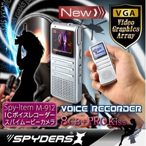 【超小型カメラ】 【小型ビデオカメラ】ボイスレコーダー ICレコーダー スパイカメラ スパイダーズX (M-912) 超高音質録音 動画撮影 1.44型液晶