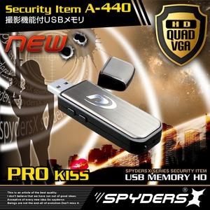 USBメモリ型 スパイカメラ スパイダーズX (A-440)