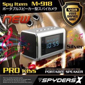 ポータブルスピーカー型 スパイカメラ スパイダーズX (M-918S) シルバー