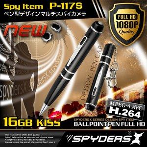 ペン型 スパイカメラ スパイダーズX (P-117S) シルバー K1画質 フルハイビジョン 暗視補正 60FPS 16GB内蔵【防犯用】【超小型カメラ】 【小型ビデオカメラ】