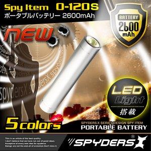スマートポータブルバッテリー 充電器 スパイダーズX (O-120S) シルバー 大容量2600mAh LEDライト付 スティック型 iPhone ipad スマートフォン対応