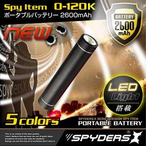 充電器 スマートポータブルバッテリー スパイダーズX (O-120K) ブラック