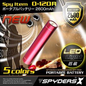 スマートポータブルバッテリー 充電器 スパイダーズX (O-120R) レッド 大容量2600mAh LEDライト付 スティック型 iPhone ipad スマートフォン対応