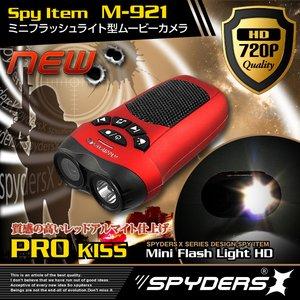 ミニフラッシュライト型スパイカメラ スパイダーズX (M-921)