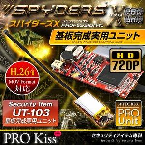 【防犯用】【超小型カメラ】 【小型ビデオカメラ】 基板完成実用ユニット スパイカメラ スパイダーズX PRO (UT-103) 720P H.264 2000万画素保存 3連写