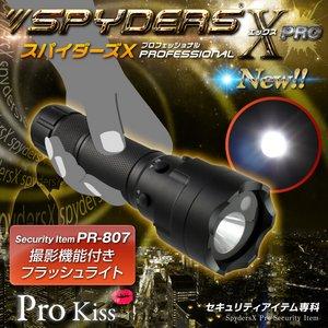 フラッシュライト型 スパイカメラ スパイダーズX (PR-807)